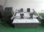 模拟汽车运输振动试验机台