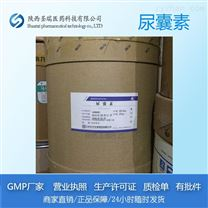 药用级尿囊素医用原料中国药典级质量标准