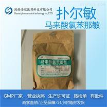 药用扑尔敏马来酸氯苯那敏的功效作用