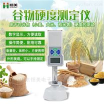 谷物硬度测定仪