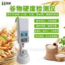谷物硬度测定仪使用规程