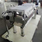 不銹鋼板框壓濾機
