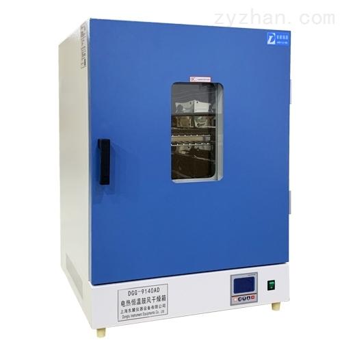 30段液晶显示小型立式鼓风干燥箱