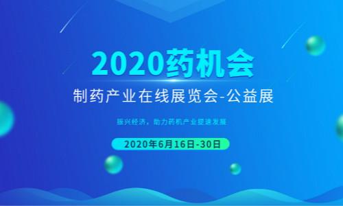 """企业上""""云端""""已成为现shi,2020yao机会jiang于30日闭幕"""
