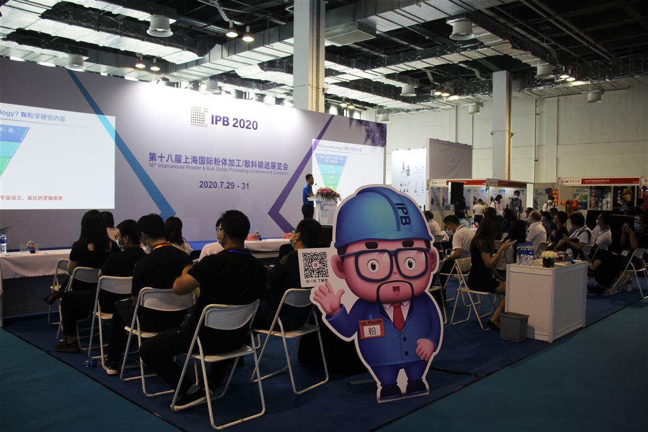 知名企業悉數出席,技術產品亮點紛呈|IPB  2020上海粉體展盛大啟幕!