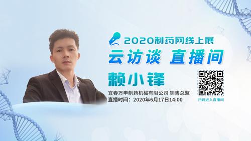 7月8日宜春万申销售总监将做客制药网线上展云访谈,为企业发展打开新思路