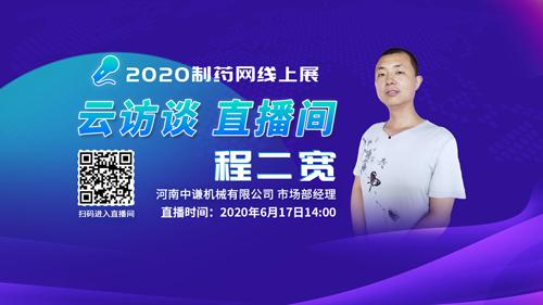 中谦机械做客北京赛车pk10开奖线上展云访谈,带你了解如何用产品实现市场新增