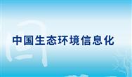 """第三屆數字中國建設峰會數字生態分論壇開幕在即,助力打造生態環境治理""""最強大腦"""""""