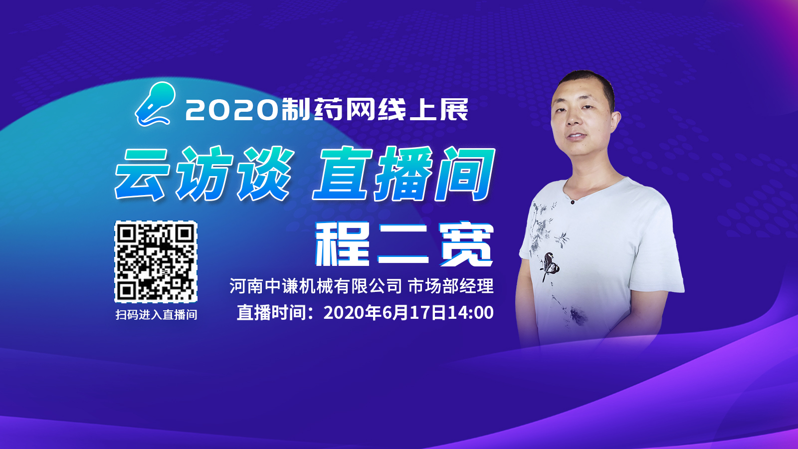 河南中谦机械有限公司市场部经理做客制药网线上展云访谈