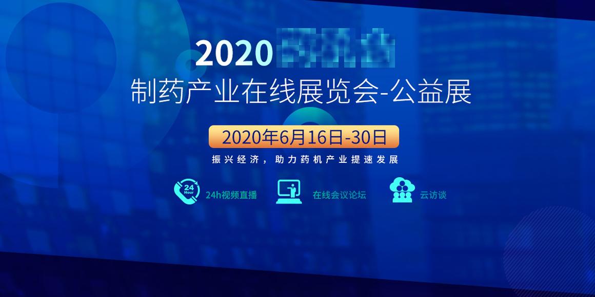 2020制药网免费线上展会6月16日kaimu