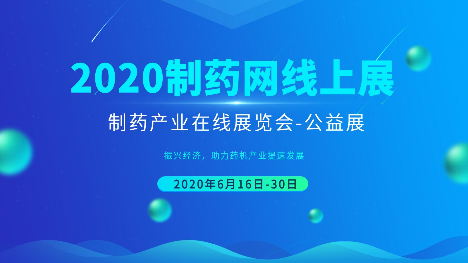 2020制藥網免費線上展會優勢快閃