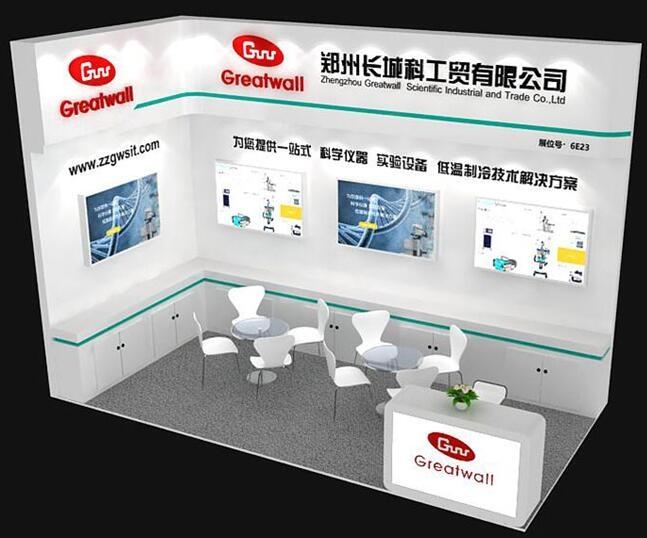 鄭州長城科工貿邀您參加CHINA LAB 2020