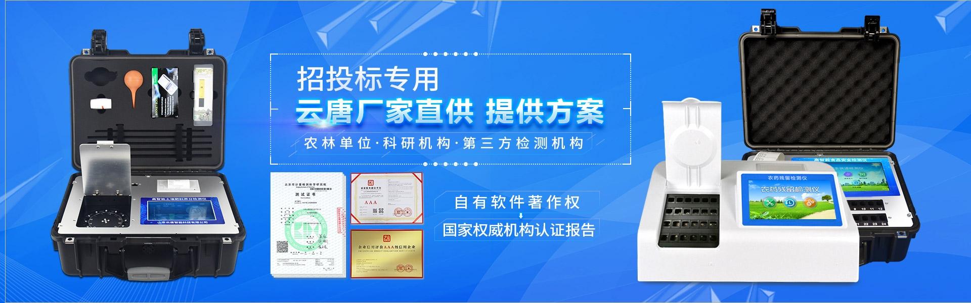 食品安全速测仪器&食品安全速测仪器@2020仪器大全