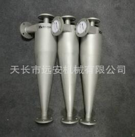 旋液分离器