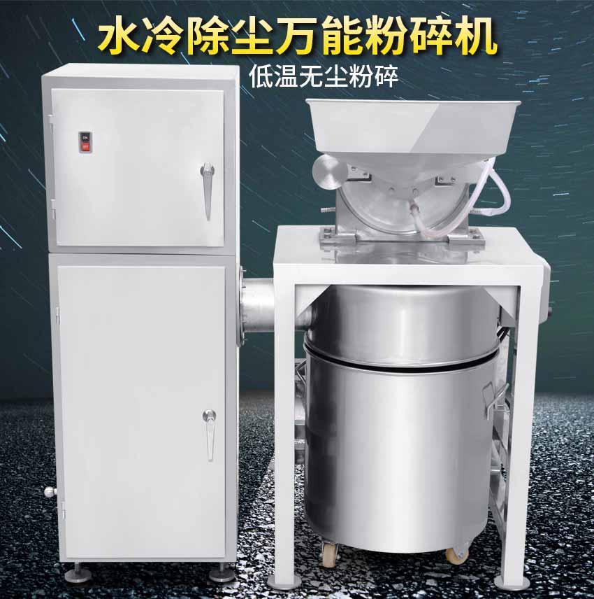 水冷除尘食品粉碎机