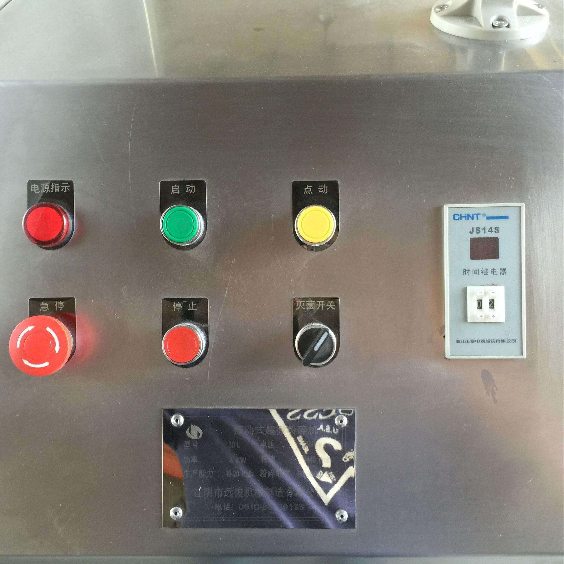振动磨磨粉机电器开关