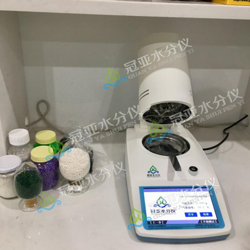 红外医药冲剂水分仪