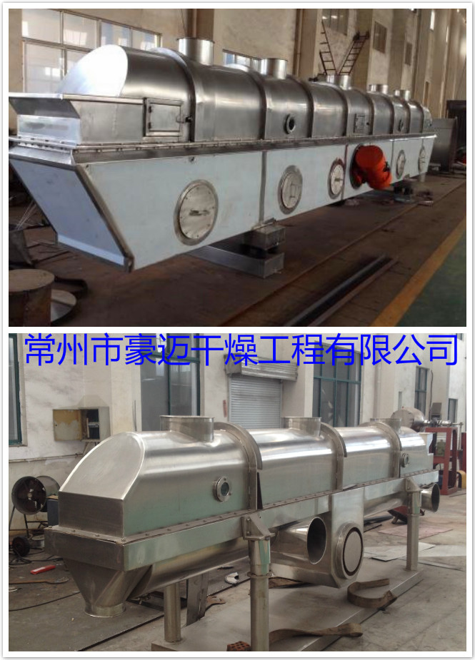 糖精钠振动流化床干燥机