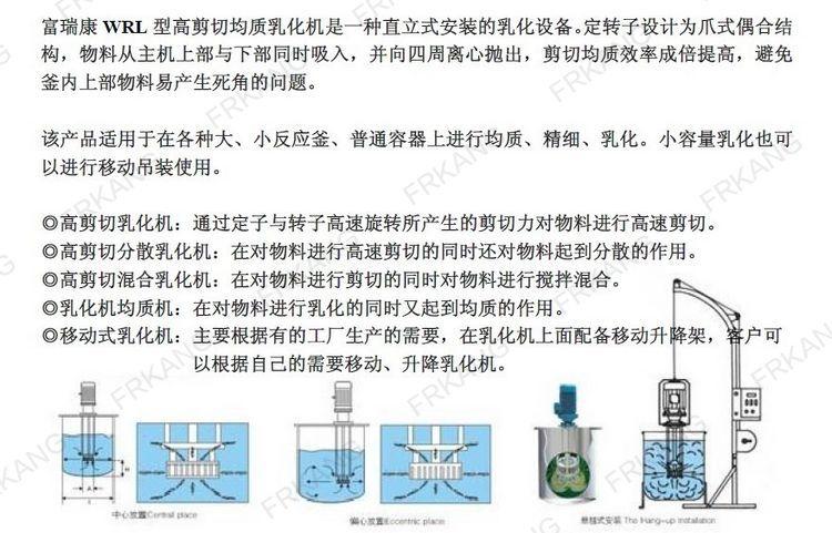 高剪切乳化机-A