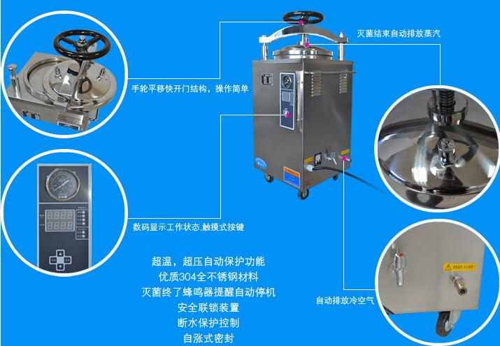 滨江医疗立式全自动压力蒸汽灭菌器