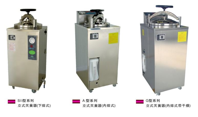 YXQ-LS-75SII博讯压力蒸汽灭菌器