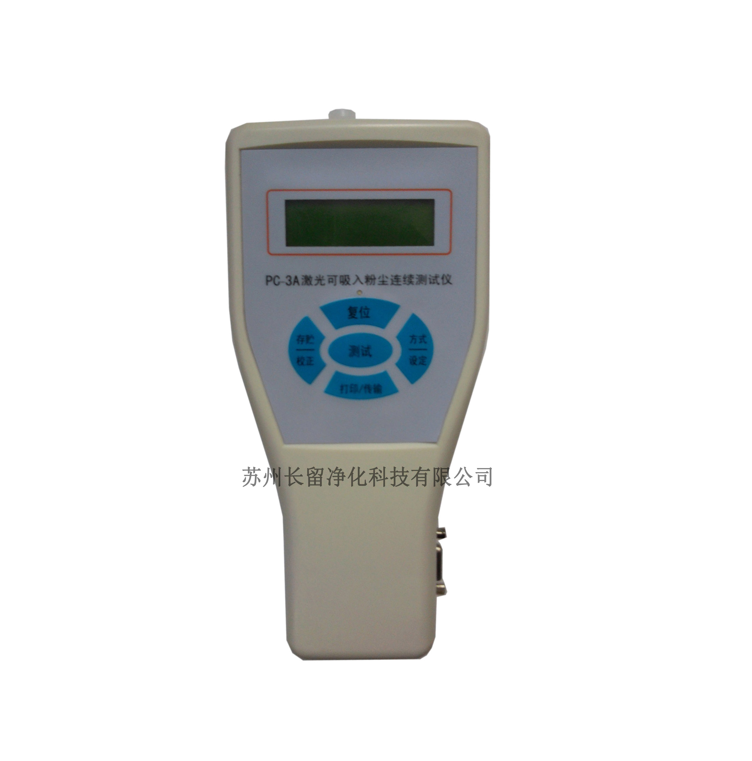 激光可吸入PM2.5粉尘连续仪