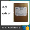 药用级混合脂肪酸甘油酯36 栓剂原料